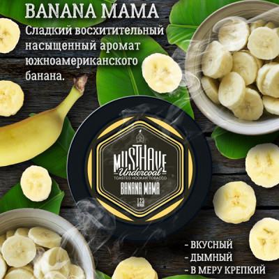 Купить Табак кальянный маст хев (must have) банана мама 25 гр в Уфе в магазине Tabakos