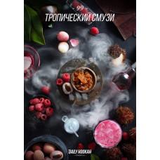 Табак кальянный дейли хука (Daily Hookah) тропический смузи №99 60 гр